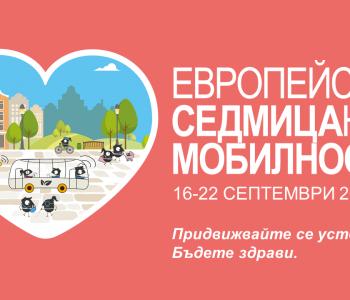 Стартира ежегодната кампания- Европейска седмица на мобилността
